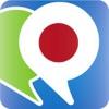 日本語会話表現集 - 日本への旅行を簡単に