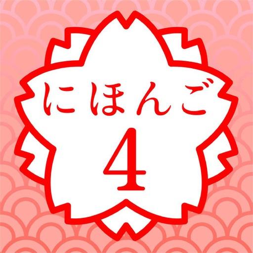 学ぼう にほんご4 (JLPT N2)