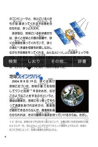iBunkoS screenshot 3