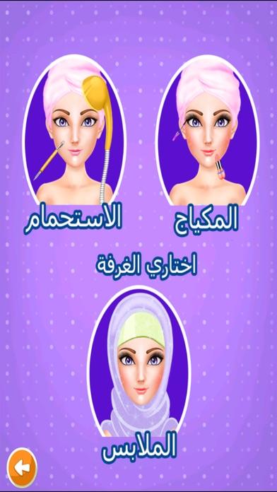 العاب تلبيس بنات مكياج صالون اميرات العاب اطفاللقطة شاشة3