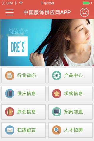 中国服饰供应网APP screenshot 1