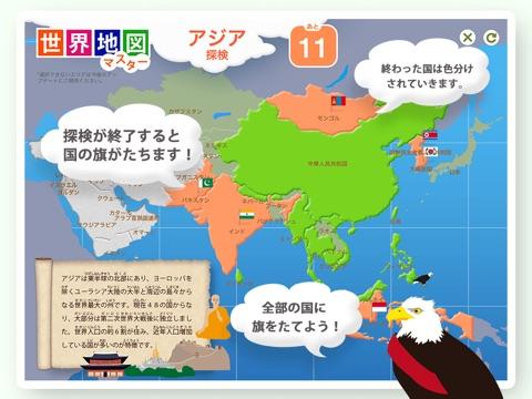 世界地図マスター