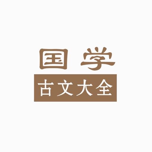 国学古文大全 - 白话古文国学经典原文翻译鉴赏大全
