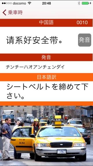 タクシー中国語 screenshot1