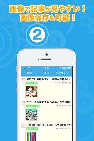 闲暇之余的不二选择!综合新闻浏览 − Simple2 screenshot 2
