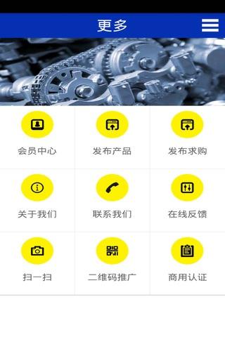 技改网 screenshot 4
