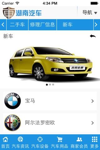 湖南汽车 screenshot 3