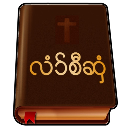 Karen Bible iOS App