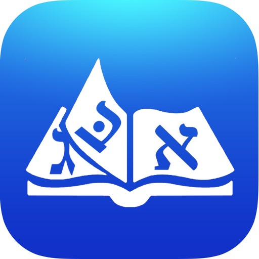 Hebrew Perfect! Learn spoken Hebrew easily, with a fun and enjoyable game. iOS App
