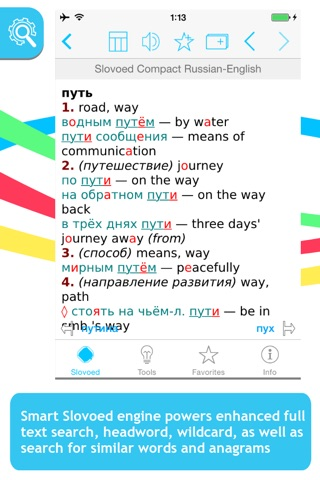 Russian <-> English Slovoed Compact talking dictionary screenshot 1