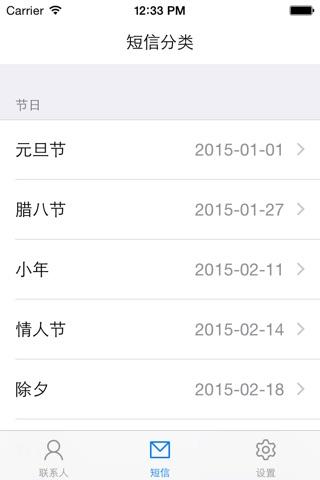 短信群发大师-2015 screenshot 3