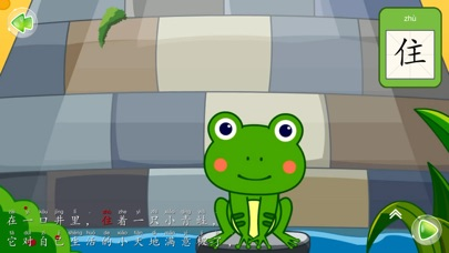 download 井底之蛙 - 故事儿歌巧识字系列早教应用 apps 4
