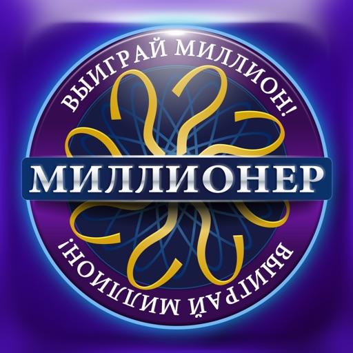 Миллионер 2015 - Кто хочет стать Миллионером? (О, Счастливчик!)