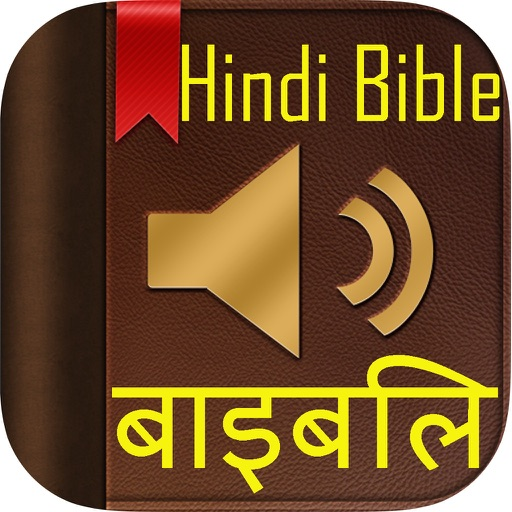 Hindi Bible (audio)