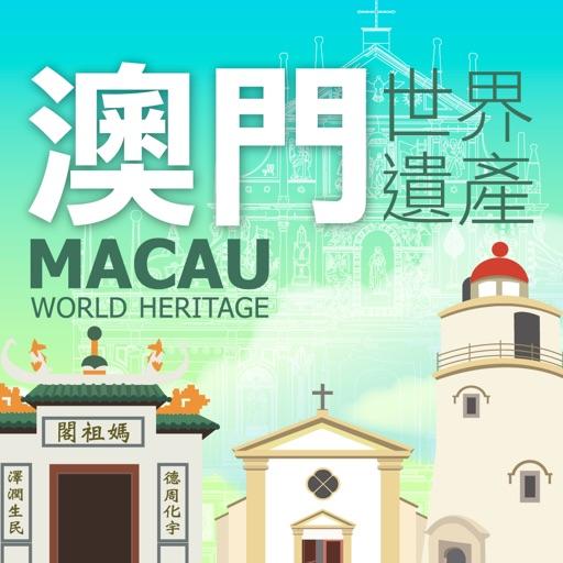WH Macau【澳门官方旅游指南】