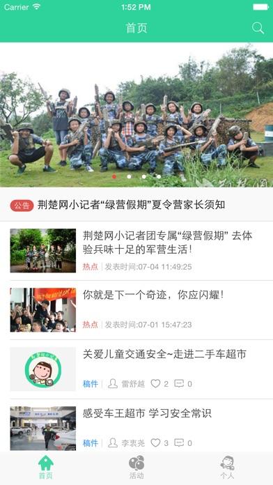 download 眼界-荆楚网小记者团 apps 3