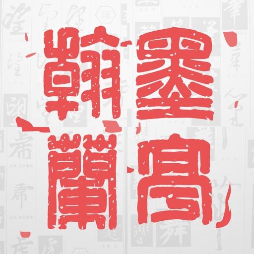 翰墨兰亭 - 毛笔钢笔硬笔行书草书隶书篆书楷书书法字典查询临摹字帖