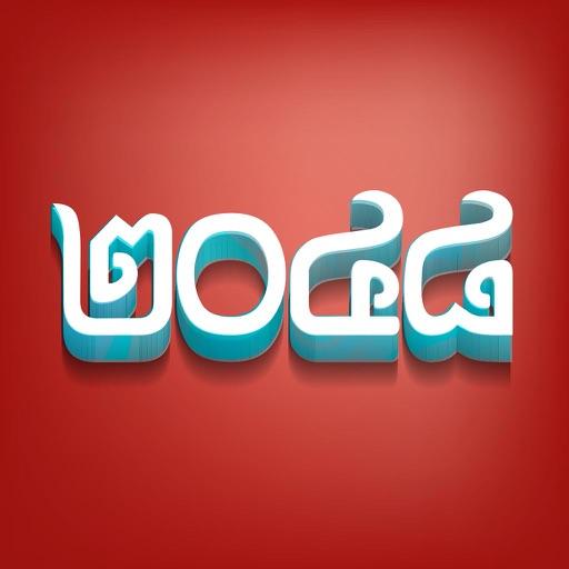 Cam2048 iOS App