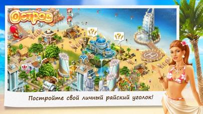 Paradise Island: Exotic