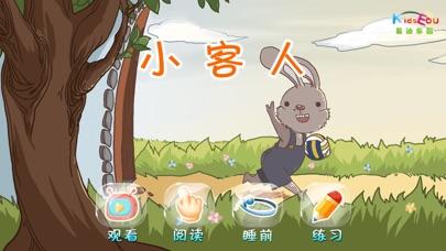 download 小客人 - 故事儿歌巧识字系列早教应用 apps 0