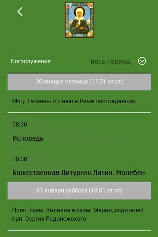 Храм святой блаженной Матроны Московской в Дмитровском screenshot 1