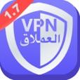 العملاق VPN - اخفي تصفحك على الانترنت من الجميع