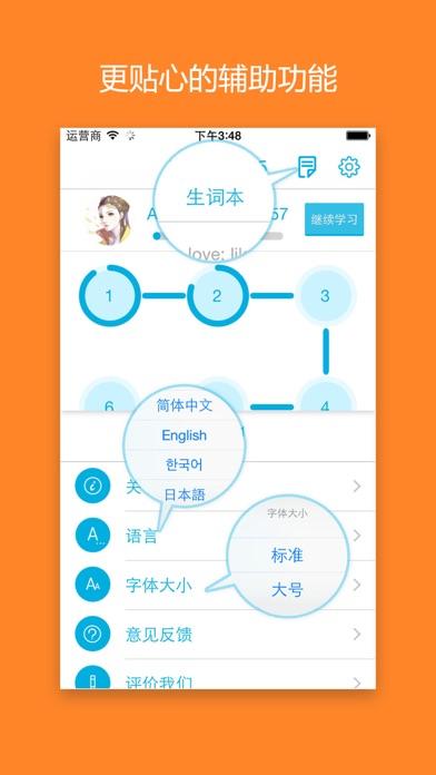学中文/普通话- Hello Words(生活)屏幕截图5