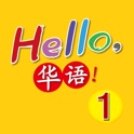 Hello Huayu! ~ Volume 1 icon