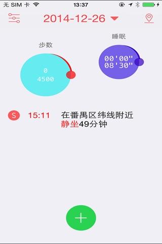 SmartFit Mini screenshot 2