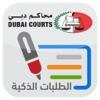 Dubai Courts Smart Petitions – طلبات القضايا الذكية محاكم دبي