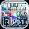 聖晶石無料攻略 for Fate/Grand Order