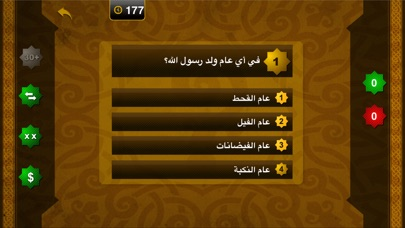 معلوماتك الاسلاميةلقطة شاشة4