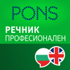 Dictionary English - Bulgarian PREMIUM by PONS