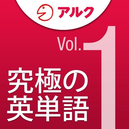 究極の英単語 [初級の3000語] SVL Vol.1 [アルク]