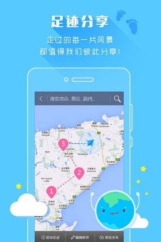 云地图-我的口袋导游!自驾游景区讲解!让世界听到你的声音 screenshot 2