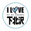 I LOVE下北沢アプリ for スタッフ