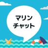 ひまチャットで友達探しトークアプリSNS - マリンチャット - Hiroshi Chiba