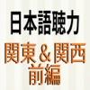 関東と関西-Japanese Listening