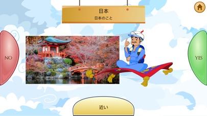 アキネーターの日本めぐりのスクリーンショット3