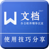 Word version- for office办公商务文档编辑实用技巧