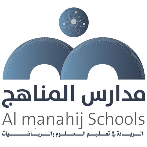 مدارس المناهج