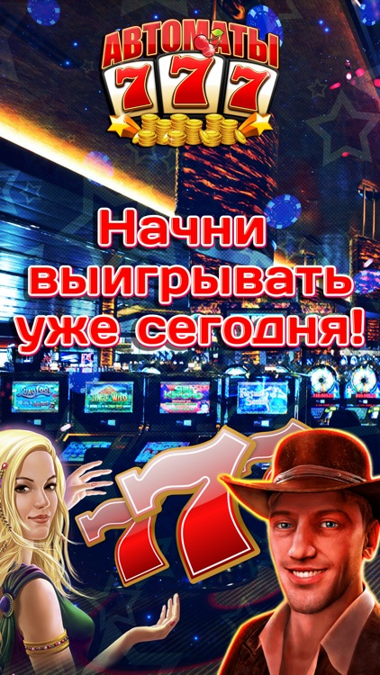 игровые автоматы бездепозитный бонус за регистрацию 777