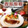轻松学做西餐-最具人气的西餐食谱精选版
