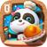 パンダのレストラン-BabyBus