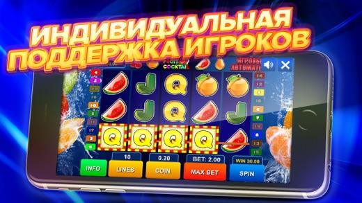 Приложение iphone игровые автоматы лазерный дальномер рулетка астрахань