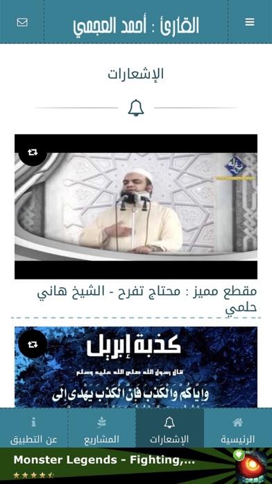 القرآن للشيخ أحمد العجمي بدون إنترنت ™لقطة شاشة4