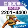 關鍵英單:核心字彙2201-4400 Lite