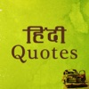 100000+ Hindi Quotes - Motivational Status Quote