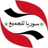 سوريا للجميع