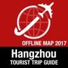 杭州 旅遊指南+離線地圖